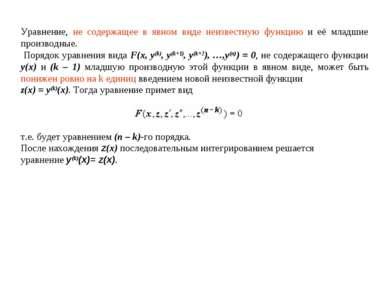 Уравнение, не содержащее в явном виде неизвестную функцию и её младшие произв...