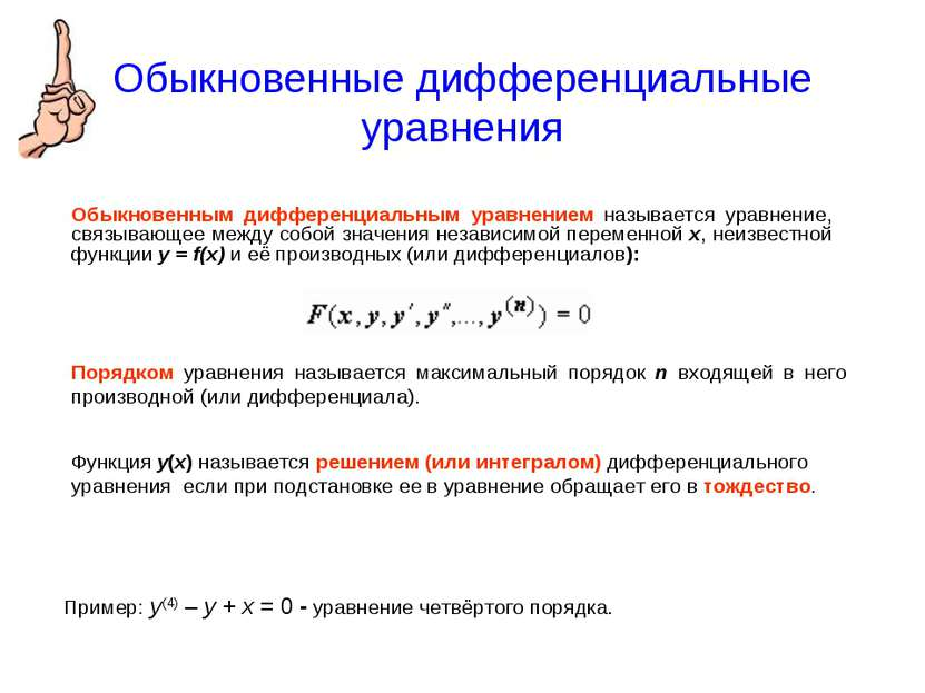 Дифференциальные уравнения скачать книгу