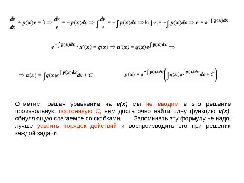 Отметим, решая уравнение на v(x) мы не вводим в это решение произвольную пост...