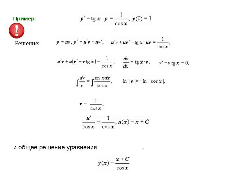 Пример:  Решение: и общее решение уравнения ...