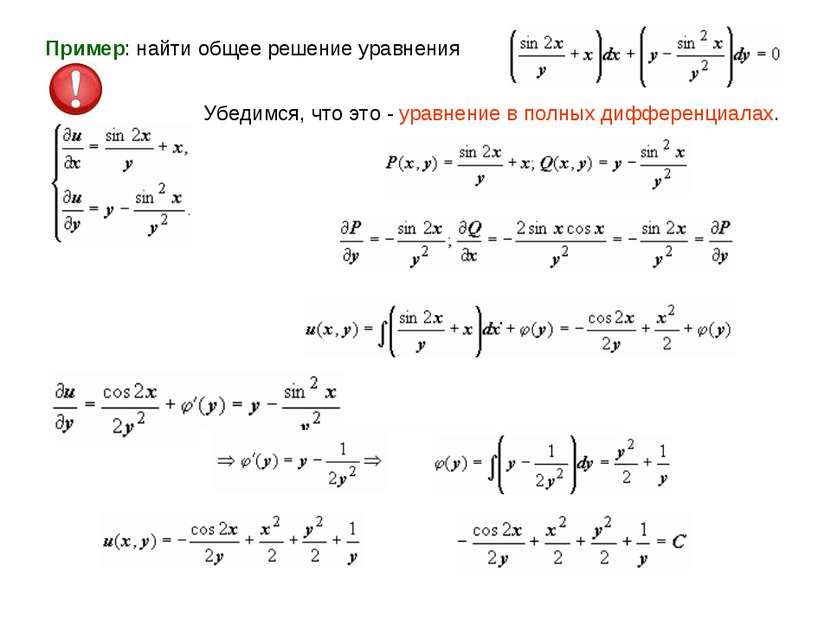 Пример: найти общее решение уравнения Убедимся, что это - уравнение в полных ...