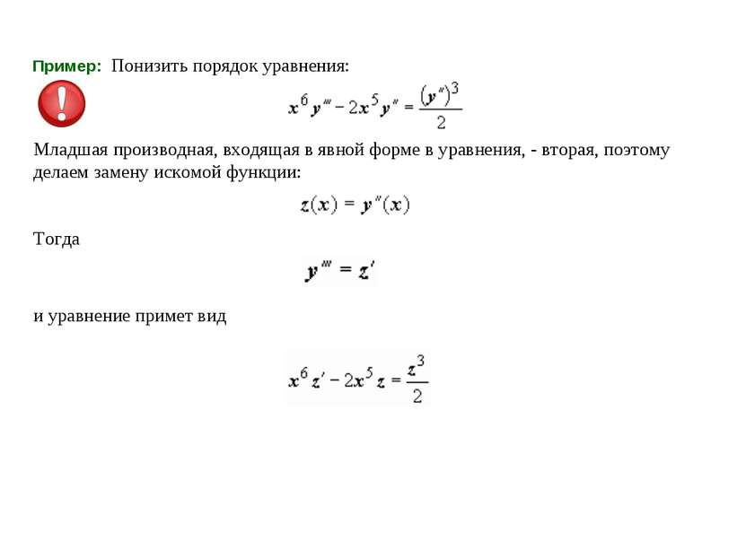 Пример: Понизить порядок уравнения: ...