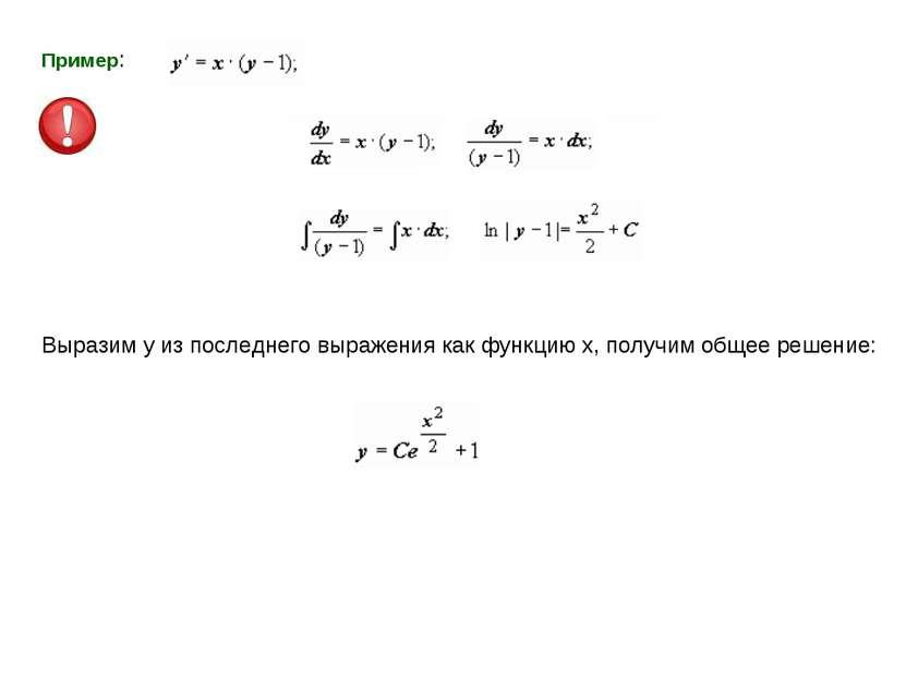 Выразим у из последнего выражения как функцию х, получим общее решение: Пример: