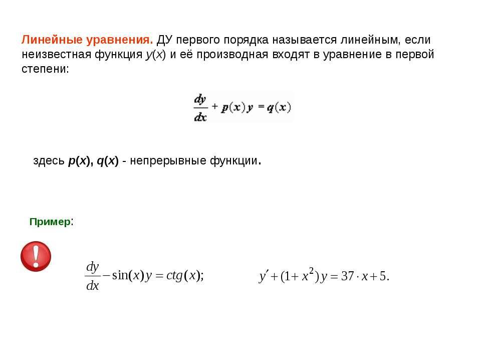 Линейные уравнения. ДУ первого порядка называется линейным, если неизвестная ...
