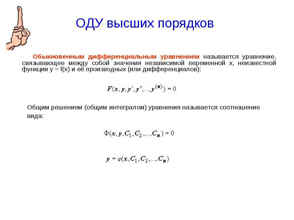 ОДУ высших порядков Обыкновенным дифференциальным уравнением называется уравн...