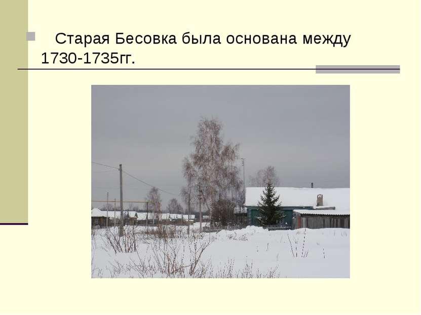 Старая Бесовка была основана между 1730-1735гг.