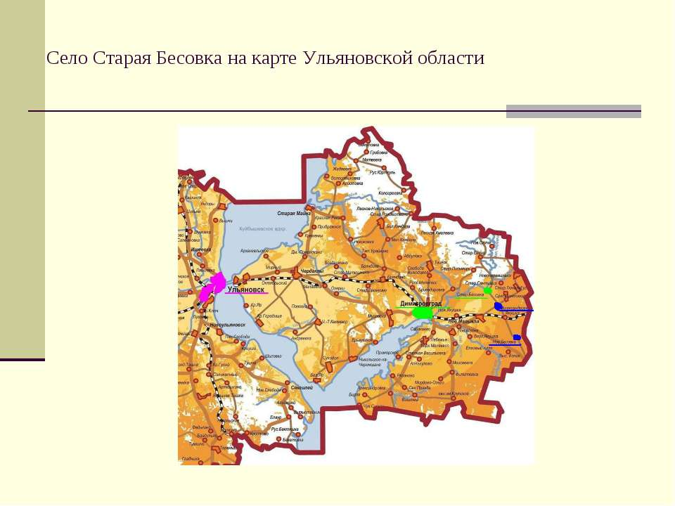 Село Старая Бесовка на карте Ульяновской области