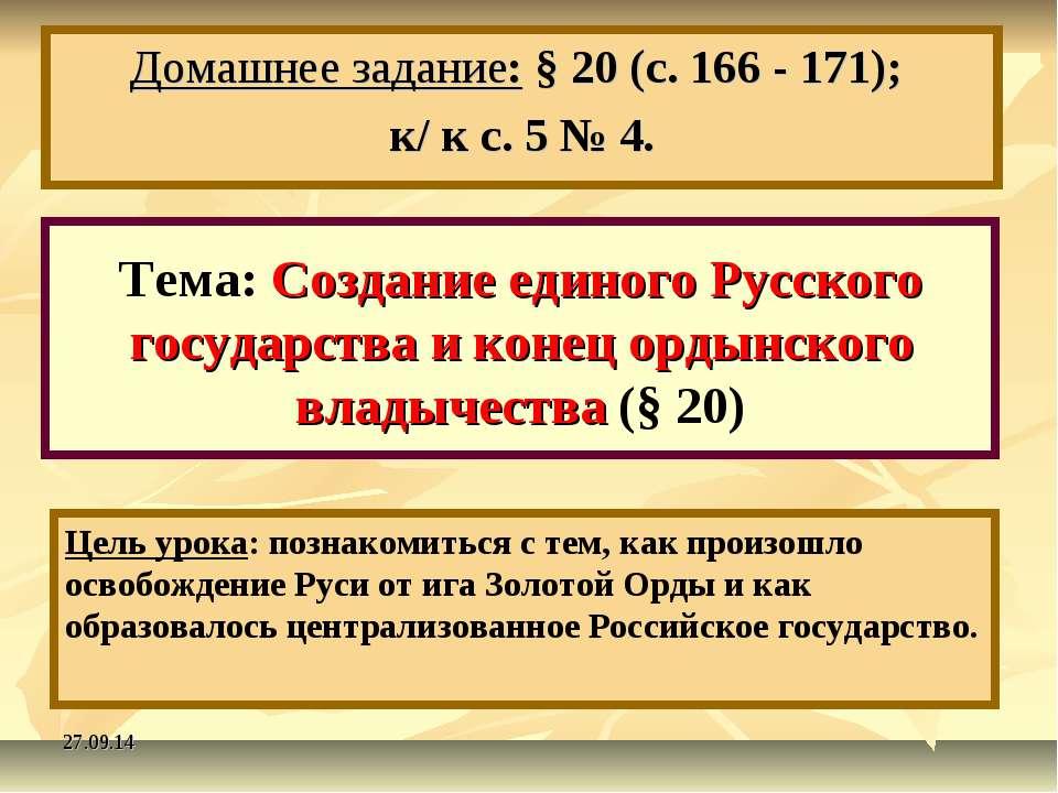 Цель урока: познакомиться с тем, как произошло освобождение Руси от ига Золот...
