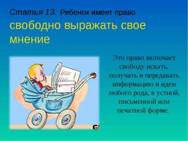 Статья 13. Ребенок имеет право свободно выражать свое мнение Это право включа...