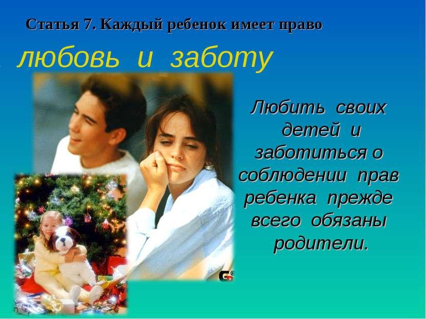 на любовь и заботу Любить своих детей и заботиться о соблюдении прав ребенка ...