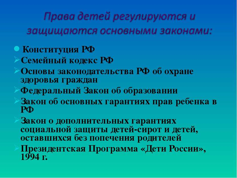 Конституция РФ Семейный кодекс РФ Основы законодательства РФ об охране здоров...