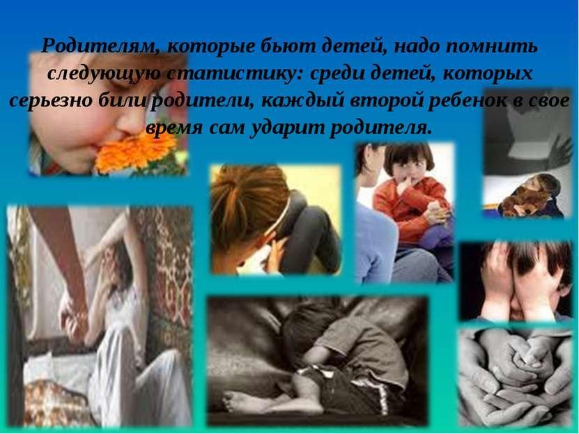 Родителям, которые бьют детей, надо помнить следующую статистику: среди детей...