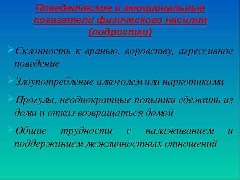 Поведенческие и эмоциональные показатели физического насилия (подростки) Скло...