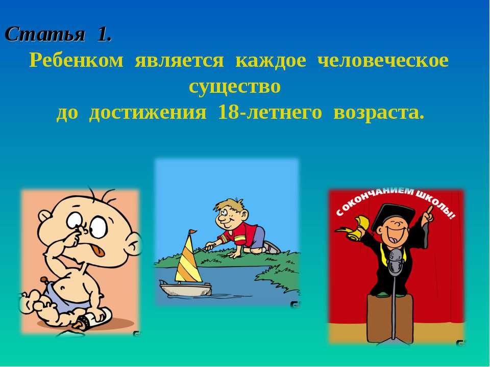 Статья 1. Ребенком является каждое человеческое существо до достижения 18-лет...