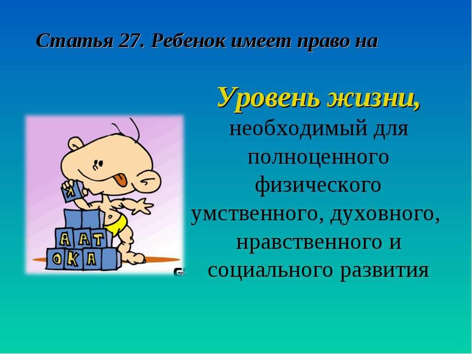 Статья 27. Ребенок имеет право на Уровень жизни, необходимый для полноценного...