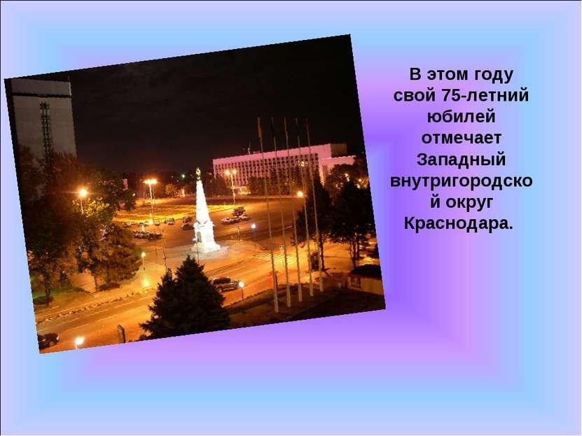 В этом году свой 75-летний юбилей отмечает Западный внутригородской округ Кра...