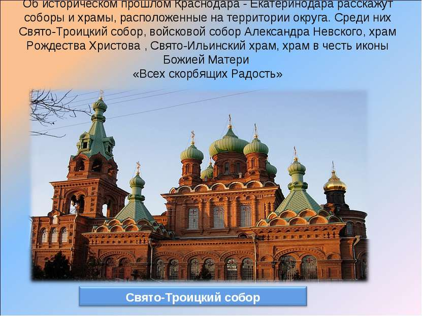 Об историческом прошлом Краснодара - Екатеринодара расскажут соборы и храмы, ...