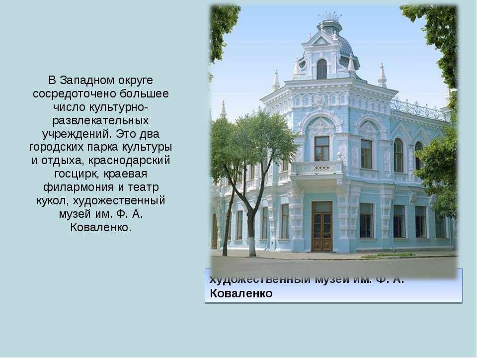 художественный музей им. Ф. А. Коваленко В Западном округе сосредоточено боль...