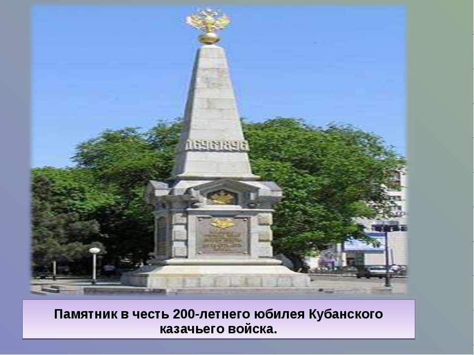 Памятник в честь 200-летнего юбилея Кубанского казачьего войска.