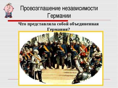 Провозглашение независимости Германии Что представляла собой объединенная Гер...