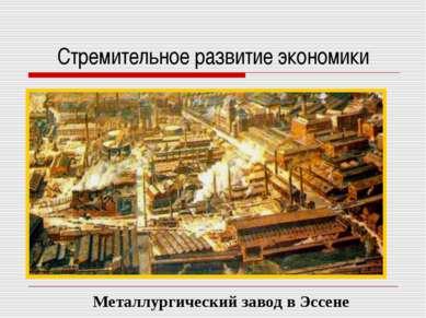 Стремительное развитие экономики Металлургический завод в Эссене