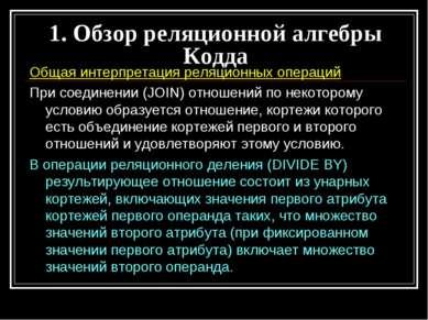 Общая интерпретация реляционных операций При соединении (JOIN) отношений по н...