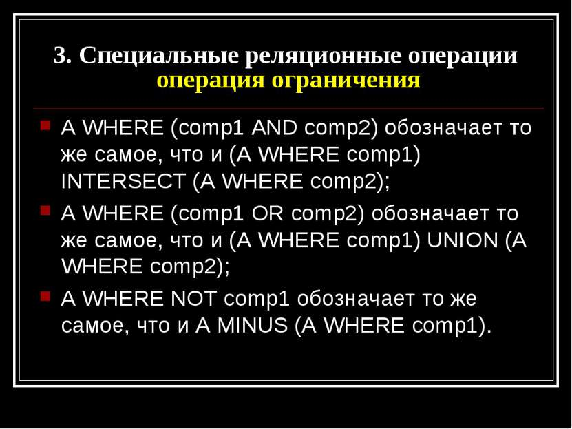 A WHERE (comp1 AND comp2) обозначает то же самое, что и (A WHERE comp1) INTER...