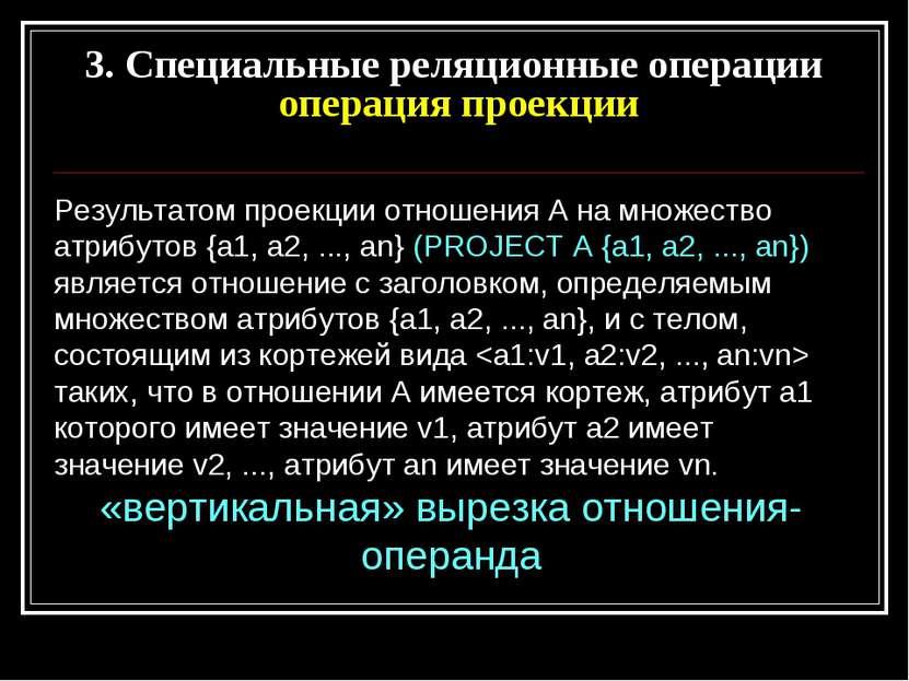 Результатом проекции отношения A на множество атрибутов {a1, a2, ..., an} (PR...