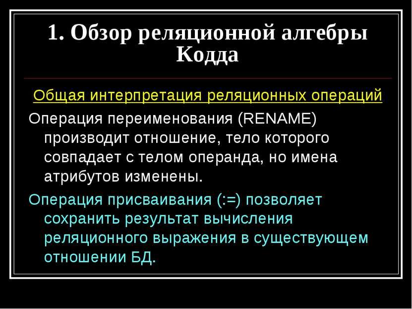 Общая интерпретация реляционных операций Операция переименования (RENAME) про...