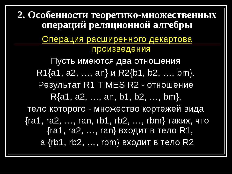 Операция расширенного декартова произведения Пусть имеются два отношения R1{a...