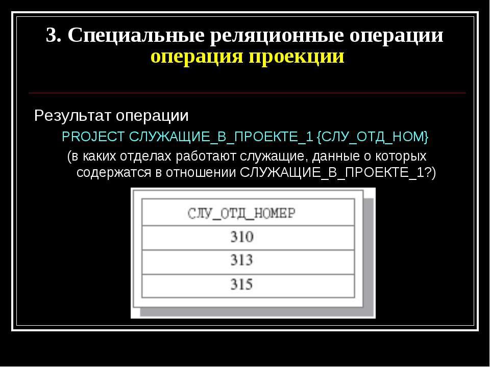 Результат операции PROJECT СЛУЖАЩИЕ_В_ПРОЕКТЕ_1 {СЛУ_ОТД_НОМ} (в каких отдела...