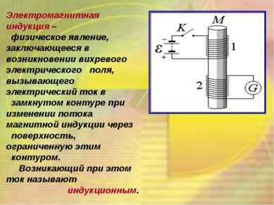 Электромагнитная индукция – физическое явление, заключающееся в возникновении...