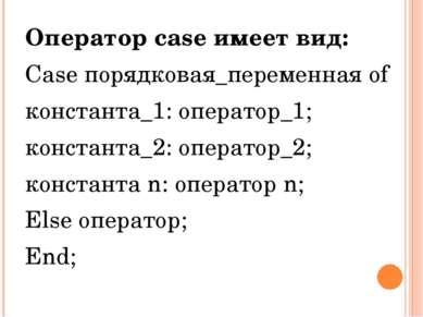 Оператор case имеет вид: Case порядковая_переменная of константа_1: оператор_...