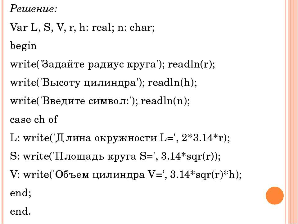 Решение: Var L, S, V, r, h: real; n: char; begin write('Задайте радиус круга'...