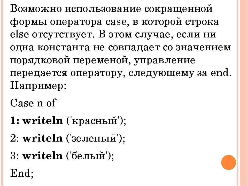 Возможно использование сокращенной формы оператора case, в которой строка els...