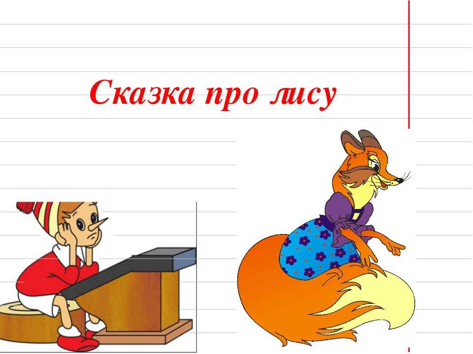 Сказка про лису