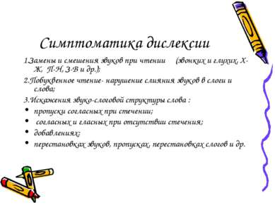 Симптоматика дислексии 1.Замены и смешения звуков при чтении (звонких и глухи...