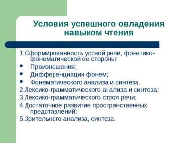 Условия успешного овладения навыком чтения 1.Сформированность устной речи, фо...