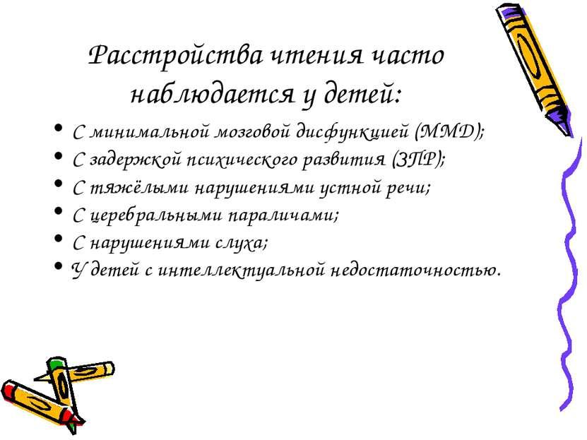 Расстройства чтения часто наблюдается у детей: С минимальной мозговой дисфунк...