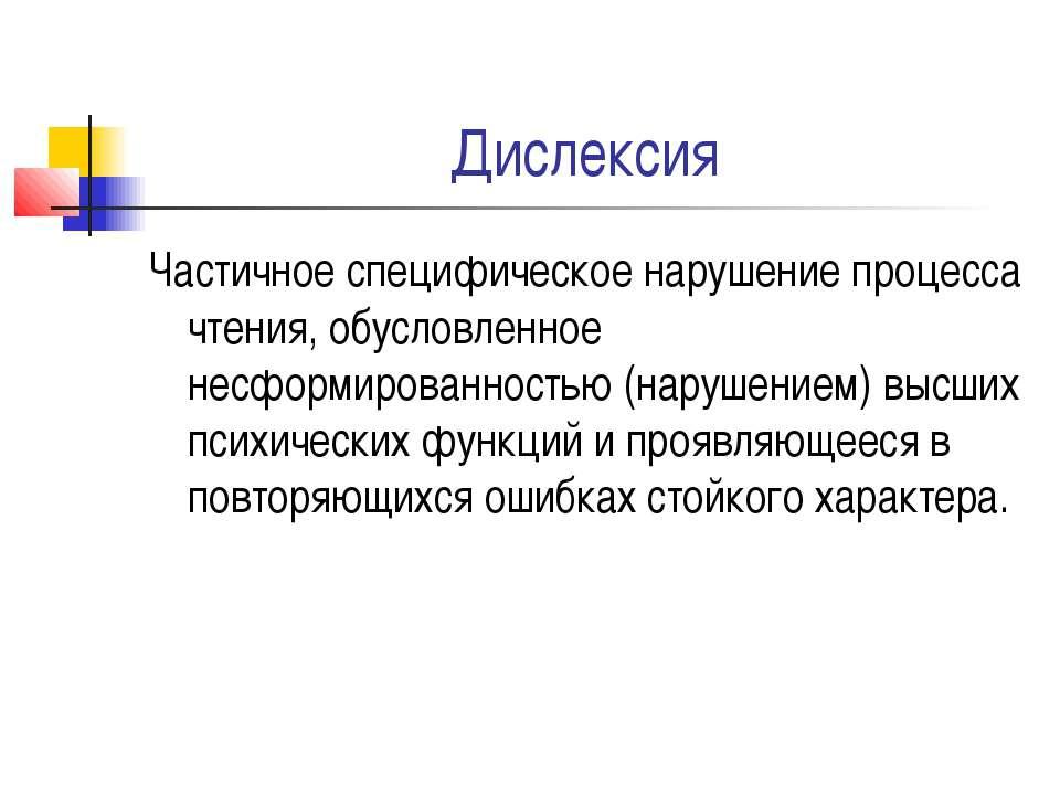 Дислексия Частичное специфическое нарушение процесса чтения, обусловленное не...