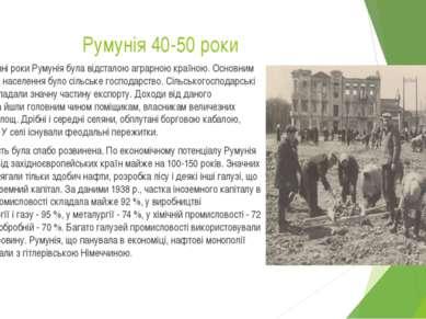 Румунія 40-50 роки У передвоєнні роки Румунія була відсталою аграрною країною...