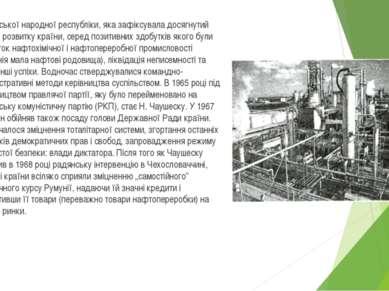 Румунської народної республіки, яка зафіксувала досягнутий рівень розвитку кр...