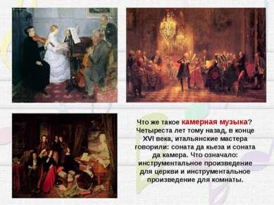 Что же такоекамерная музыка? Четыреста лет тому назад, в конце XVI века, ита...