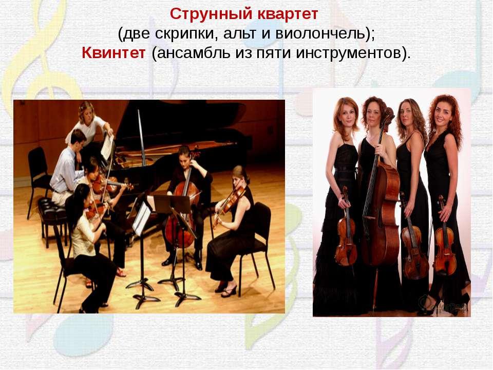 Струнный квартет (две скрипки, альт и виолончель); Квинтет (ансамбль из пяти...