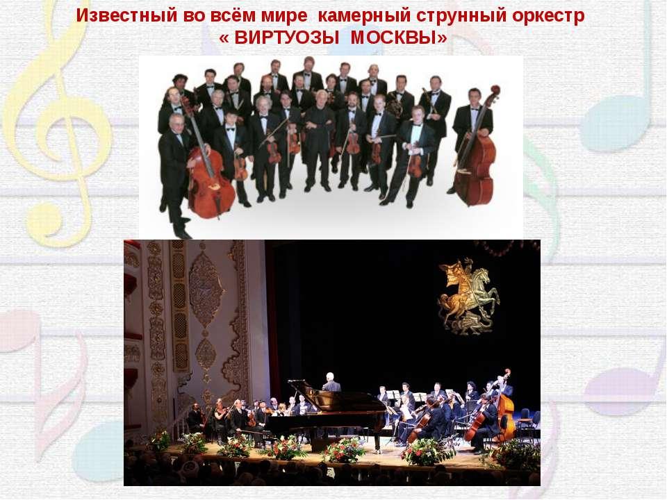 Известный во всём мире камерный струнный оркестр « ВИРТУОЗЫ МОСКВЫ»