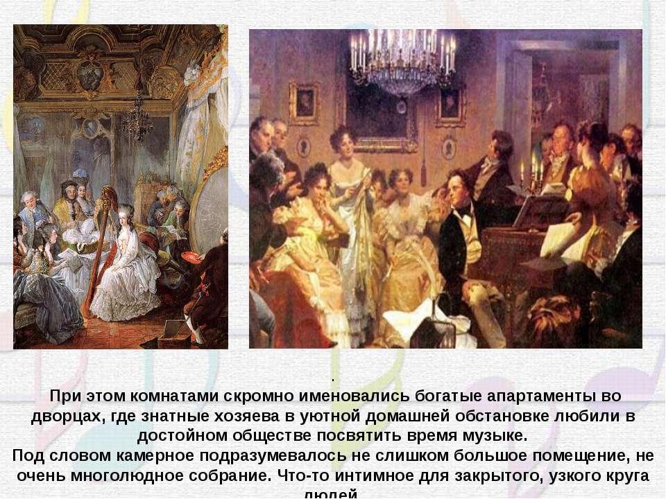 . При этом комнатами скромно именовались богатые апартаменты во дворцах, где ...