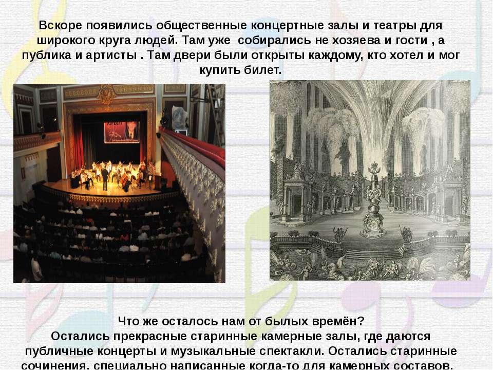 Вскоре появились общественные концертные залы и театры для широкого круга люд...