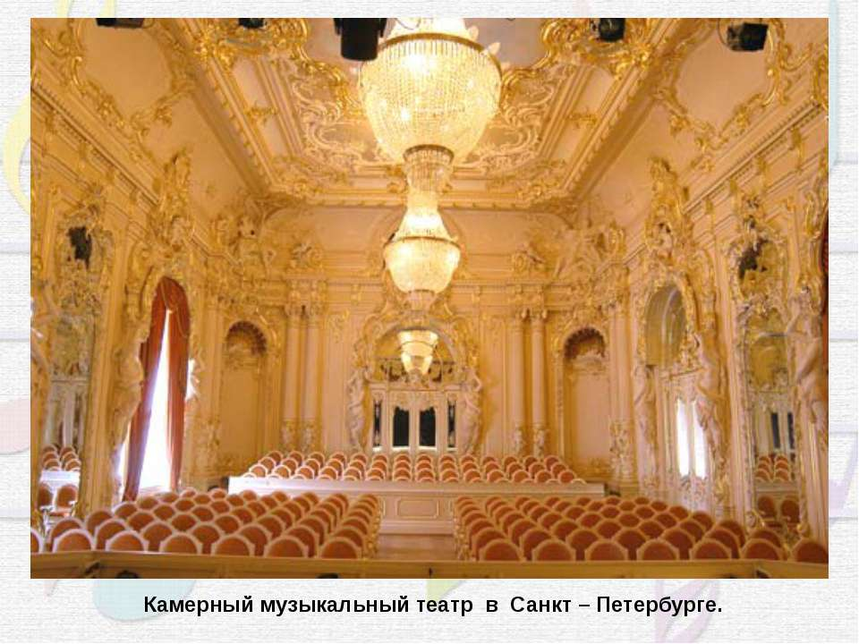Камерный музыкальный театр в Санкт – Петербурге.
