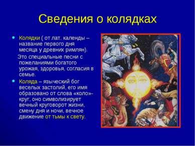 Сведения о колядках Колядки ( от лат. календы – название первого дня месяца у...