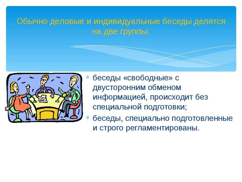 беседы «свободные» с двусторонним обменом информацией, происходит без специал...